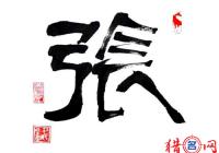 姓张男宝宝取名-张姓男孩的3字钱柜qg777