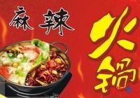 鱼肉火锅店起名好听的鱼锅店名字