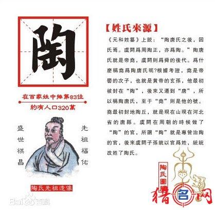 陶姓男孩取名-陶姓男宝宝钱柜qg777-陶姓取名大全