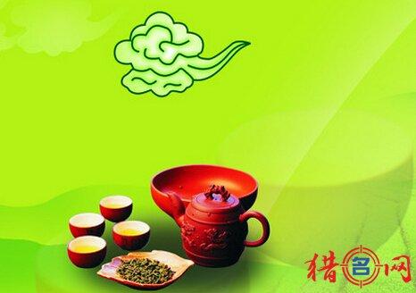 茶叶店取名-茶叶店名-店铺钱柜qg777大全