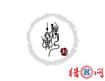 刘姓屏保手机壁纸