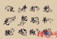 朱姓生肖避忌取名法