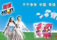 洗衣粉品牌钱柜qg777大全