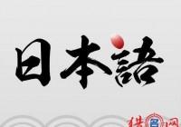 日语培训学校起名字