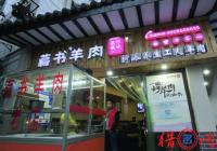 羊肉店起名字