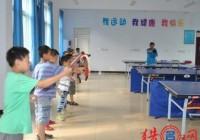乒乓球培训班钱柜qg777大全