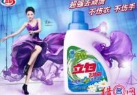 洗衣液品牌起名大全