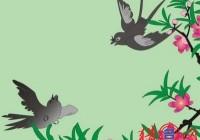 林姓起源之神奇的燕子
