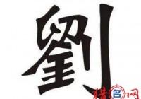 刘姓姓名互训取名法